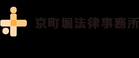 京町堀法律事務所